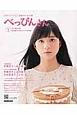 連続テレビ小説・べっぴんさん (2)