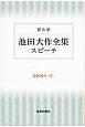 池田大作全集 スピーチ<普及版> 2006 (2)
