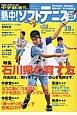 熱中!ソフトテニス部 中学部活応援マガジン(39)