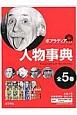 ポプラディア プラス 人物事典(全5巻)