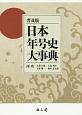 日本年号史大事典<普及版>
