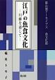 江戸の魚食文化-川柳を通して- 雄山閣アーカイブス 食文化篇