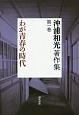 沖浦和光著作集 わが青春の時代 (1)