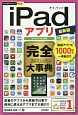 今すぐ使えるかんたんPLUS+ iPadアプリ 完全大事典 [Air/mini/Pro対応]<最新版>