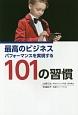 最高のビジネスパフォーマンスを実現する101の習慣