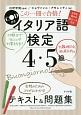 この一冊で合格!イタリア語検定 4・5級 テキスト&問題集 CD付き