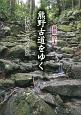 熊野古道をゆく 伊勢路とその周辺