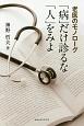 「病」だけ診るな「人」をみよ 老医のモノローグ