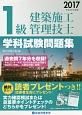 1級 建築施工管理技士 学科試験問題集 平成29年