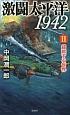 激闘太平洋1942 錯綜する世界 (2)
