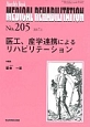 MEDICAL REHABILITATION 医工、産学連携によるリハビリテーション Monthly Book(205)