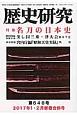 歴史研究 2017.1・2 特集:名刀の日本史 (648)