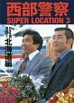 西部警察SUPER LOCATION 日本全国縦断ロケ 北海道編 (3)