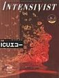 INTENSIVIST 9-1 2017 特集:ICUエコー