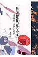 松尾芭蕉作『笈の小文』-遺言執行人は何をしたか-