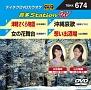 音多ステーションW(演歌)~津軽さくら物語~(4曲入)