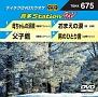 音多ステーションW(演歌)~母ちゃんの浜唄~(4曲入)