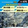 音多ステーションW(演歌)~男の流儀~(4曲入)