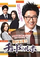 町の弁護士チョ・ドゥルホ DVD-BOX2