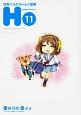 涼宮ハルヒちゃんの憂鬱(11)