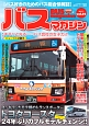 BUS magazine トヨタコースター24年ぶりのフルモデルチェンジ!! バス好きのためのバス総合情報誌(81)