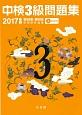 中検 3級 問題集 2017 第88回~第90回