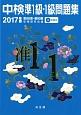 中検 準1級・1級 問題集 2017