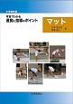 小学校体育 写真でわかる運動と指導のポイント マット
