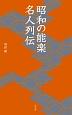 昭和の能楽名人列伝