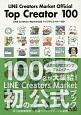 LINE Creators Market公式 トップクリエイター100