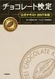 チョコレート検定 公式テキスト 2017