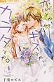 恋とか、キスとか、カラダとか。(4)