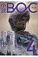 小説・BOC つながる文芸誌(4)