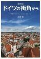 ドイツの街角から 素顔のドイツ-その文化・歴史・社会