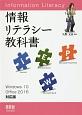 情報リテラシー教科書<Windows10/Office2016対応版>