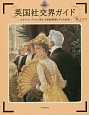 図説・英国社交界ガイド エチケット・ブックに見る19世紀英国レディの生活