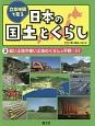 立体地図で見る日本の国土とくらし 低い土地や寒い土地のくらしと平野・川 (3)