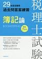 税理士試験 過去問答案練習 簿記論 平成29年
