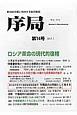 序局 新自由主義と対決する総合雑誌(14)