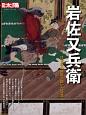 岩佐又兵衛 日本のこころ247 浮世絵の開祖が描いた奇想