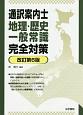 通訳案内士 地理・歴史・一般常識 完全対策<改訂第6版>