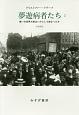 夢遊病者たち 第一次世界大戦はいかにして始まったか(2)