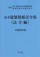 基本建築関係法令集 法令編 平成29年