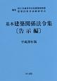基本建築関係法令集 告示編 平成29年