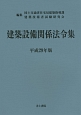 建築設備関係法令集 平成29年