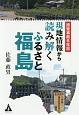 現地情報から読み解く ふるさと福島 原発事故6年目