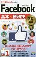 Facebook基本&便利技<改訂3版> 今すぐ使えるかんたんmini