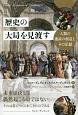 歴史の大局を見渡す フェニックスシリーズ 人類の遺産の創造とその記録
