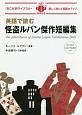 英語で読む 怪盗ルパン傑作短編集 MP3形式CD-ROM付き IBC対訳ライブラリー