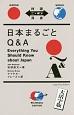 日英対訳 日本まるごとQ&A<大活字版>